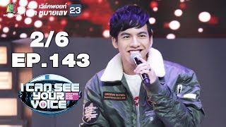 I Can See Your Voice -TH | EP.143 | 2/6 | ต้น ธนษิต | 14 พ.ย. 61