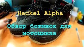 Защитные мотоботы Heckel Alpha обзор