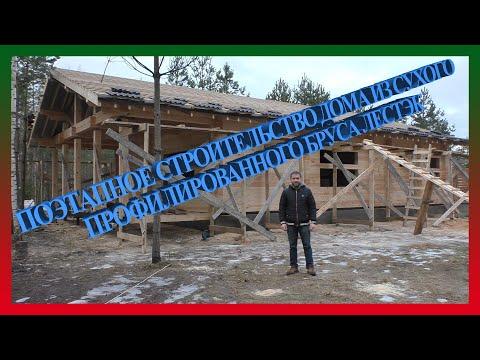 Поэтапное строительство дома из сухого профилированного бруса 2