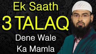 Kisine Biwi Ko La ilmi Me Ek Saath Teen 3 Talaq De Diya Ho To Kya Woh Talaq Ho Gayi Ya Ab Kya Kare