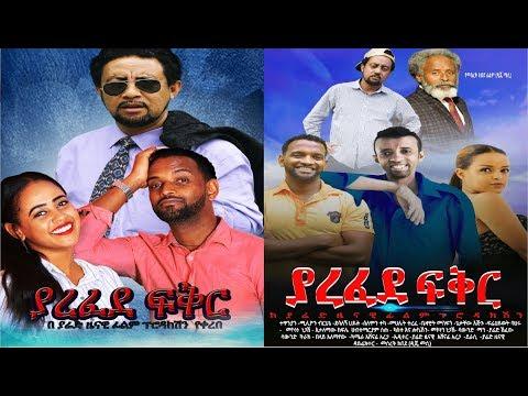 ያረፈደ ፍቅር - Ethiopian Amharic Movie Yarefede Fikir 2019 Full