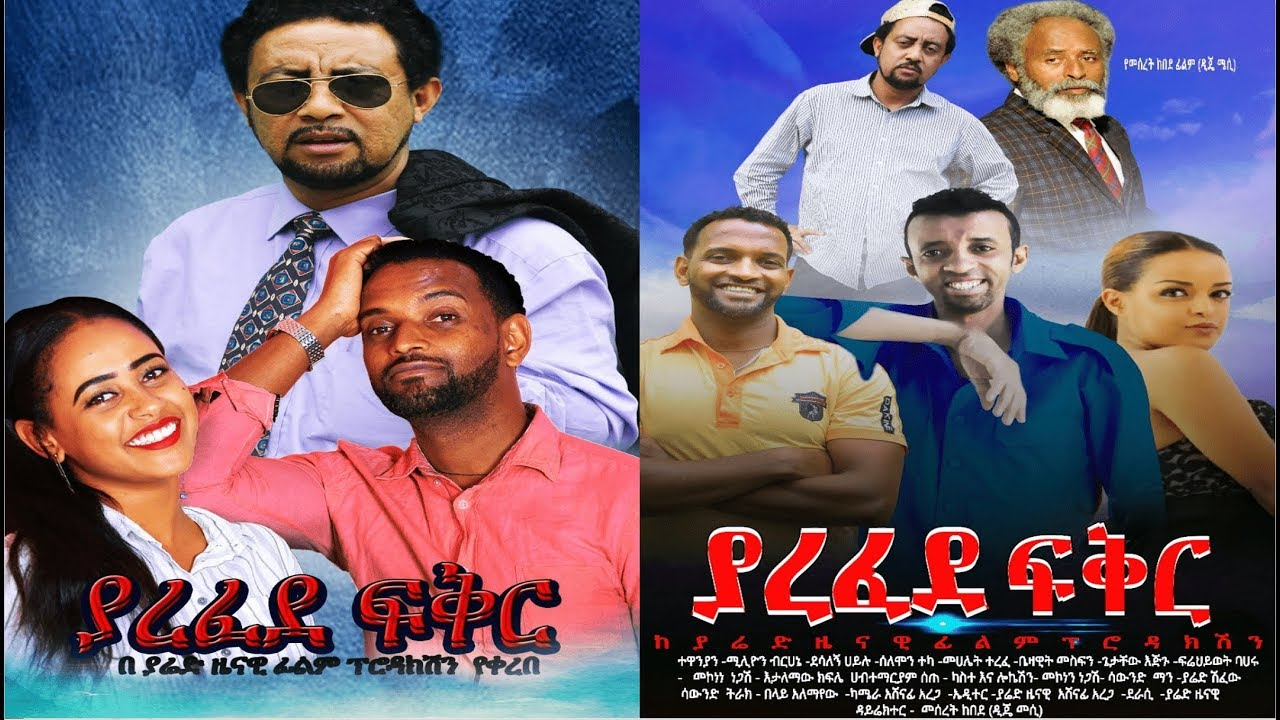 ያረፈደ ፍቅር - Ethiopian Amharic Movie Yarefede Fikir 2019 Full