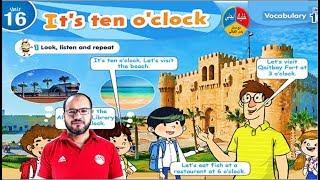 الوحدة 16 كونكت اولى ابتدائي انجليزي 2019 It's ten o'clock