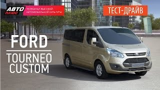Тест-драйв - Ford Tourneo Custom (Наши тесты) - АВТО ПЛЮС