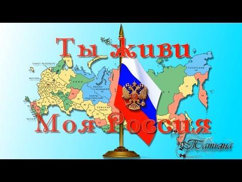 12 июня День России Поздравление Ты живи моя Россия Красивая песня
