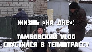 Жизнь «на дне»: Тамбовский VLOG спустился в теплотрассу