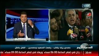 حمدى رزق يكتب ... رفعت السعيد وحمدين.. الكل باطل! p>#p>نشرة_المصرى_اليومp>