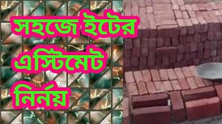 ইটের পরিমান নির্নয়ের সহজ উপায় / প্রাচির বা দেওয়ালে ইটের এস্টিমেট নির্নয়ের পদ্ধতি