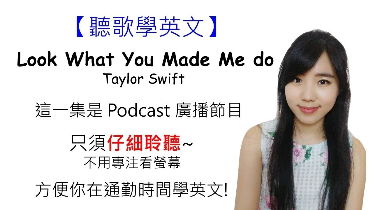 【聽歌學英文】Taylor Swift Look What You Made Me Do | Cindy英文Podcast - YouTube