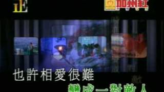Anita Mui & Jackie Cheung xiang ai xiang nan
