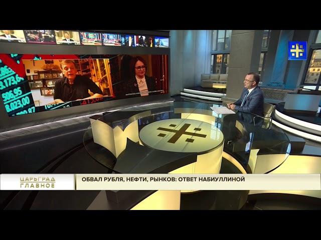 Неваляшка Набиуллиной: на что намекает глава ЦБ