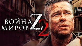 Война миров Z 2 [Обзор] / [Тизер-трейлер 2 на русском]