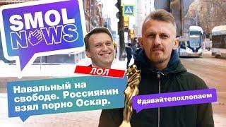 """#SMOLNEWS #22: Навальный на свободе. Россиянин взял порно """"Оскар""""."""