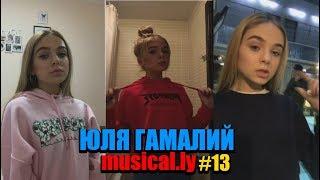 Юля Гамалий Musical.ly #13