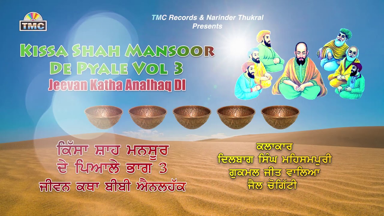 Shah Mansoor De pyale Vol 3   Jeevan Katha Bibi Analhaq Di   TMC