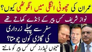 Imran Khan, Asif Ali Zardari Aur Nawaz Sharif Ke Peeron Ki Kahani | The Urdu Teacher
