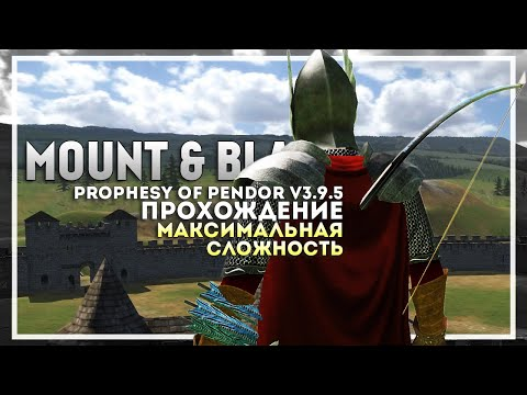 Mount and Blade: Prophesy of Pendor v3.9.5 Прохождение перед выходом Bannerlord #8