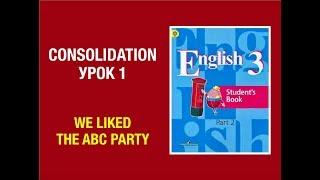 Скачать Consoladation Lesson 1 Подготовка к годовой контрольной по английскому языку 3 класс