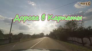 Дорога в Карпаты Часть 1 Добрались до отеля