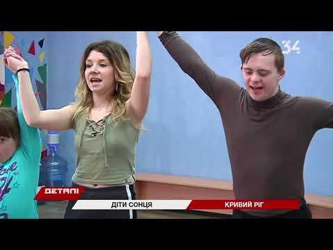 34 телеканал: Танцуют, готовят и ходят в садики: как живется людям с синдромом Дауна в Кривом Роге?