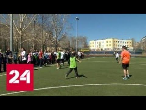 В Екатеринбурге прошел футбольный урок - Россия 24