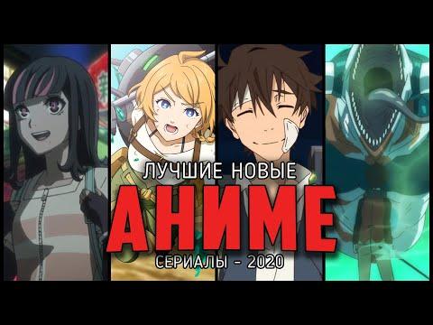 11 Лучших аниме сериалов, которые уже вышли в 2020 году