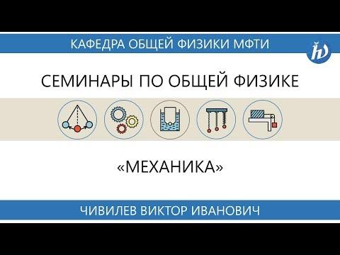 """Семинар №6 """"Момент инерции. Уравнения моментов"""" (Чивилев В.И.)"""