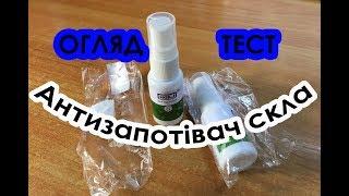 Anti Kabut Spray Kaca Mobil