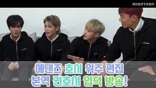 [세븐틴] 메댄즈 핵인싸 권호시  (호시 위주 편집/호시입덕영상)