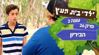 ילדי בית העץ עונה 2 | פרק 26 - הביריון