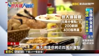 世大運菜單亮相 「台灣味」招待選手