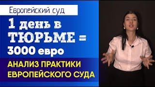 Один лишний день в тюрьме обошёлся России в 3000 евро l Дело Сухоносова против России. Практика ЕСПЧ