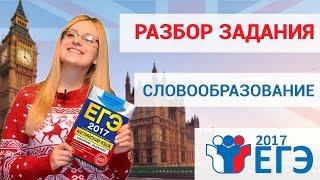 Подготовка к ЕГЭ по английскому языку - Словообразование - урок №3