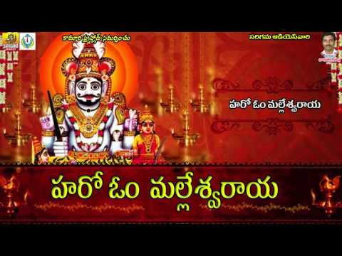 Haro om Malleshwaraya | Om Namahsivaya Hari Om Namasivaya | Lord Shiva Bhakthi Geethalu