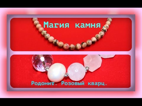 МАГИЯ камня. Талисманы ЛЮБВИ -  родонит, розовый кварц.