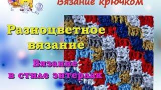 Разноцветное вязание крючком. Вязание в стиле энтерлак. Урок - 111