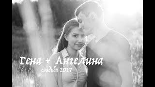 Венчание Геннадия и Ангелины