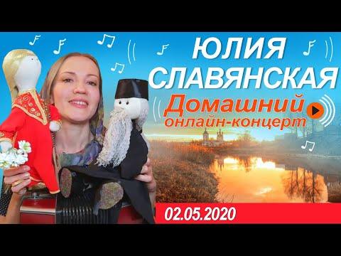 Юлия Славянская. Домашний  онлайн концерт \