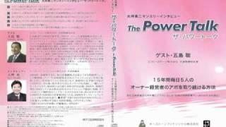 ザ・パワートークCD(pt_cd1-7j)五島聡氏 ダイジェスト版