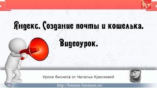 Яндекс. Создание почты и кошелька. Видеоурок.