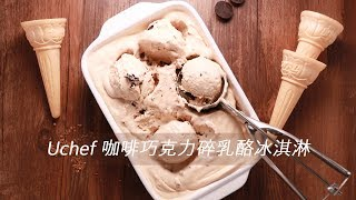 Uchef 咖啡巧克力碎乳酪冰淇淋 - 示範影片
