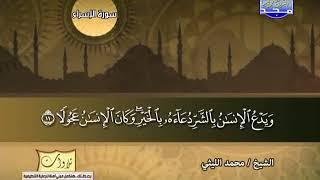 تلاوة نادرة  خاشعة  سورة الإسراء للشيخ محمد الليثى