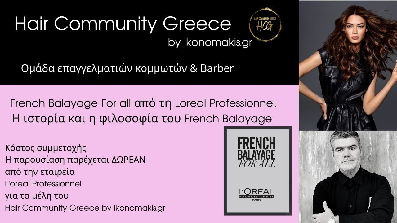 French Balayage For all από την L'Oreal Professionnel Hair Community Greece ikonomakis