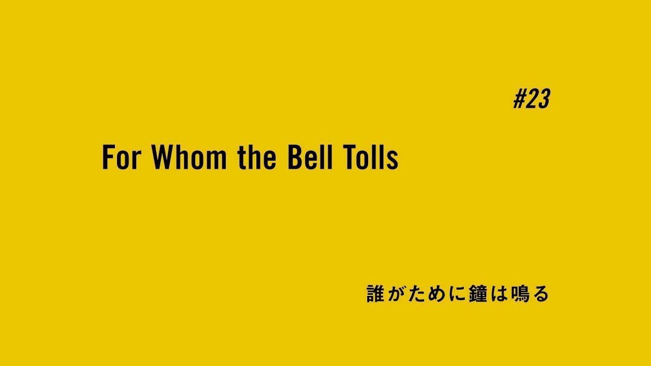 TVアニメ「BANANA FISH」予告| #23「誰がために鐘は鳴る For Whom the Bell Tolls」