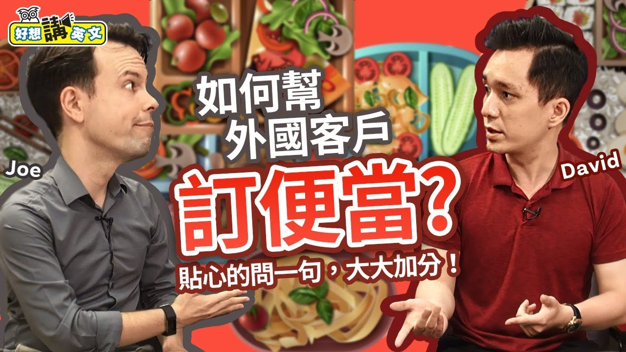 【好想講英文】不同飲食習慣的英文 請吃飯代訂餐不踩雷 - YouTube