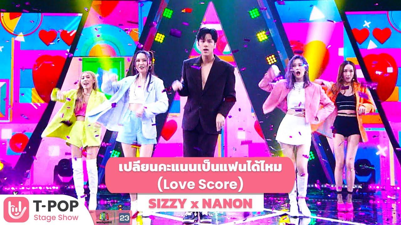 Download เปลี่ยนคะแนนเป็นแฟนได้ไหม (Love Score) - SIZZY x NANON | EP.2 | T-POP STAGE SHOW