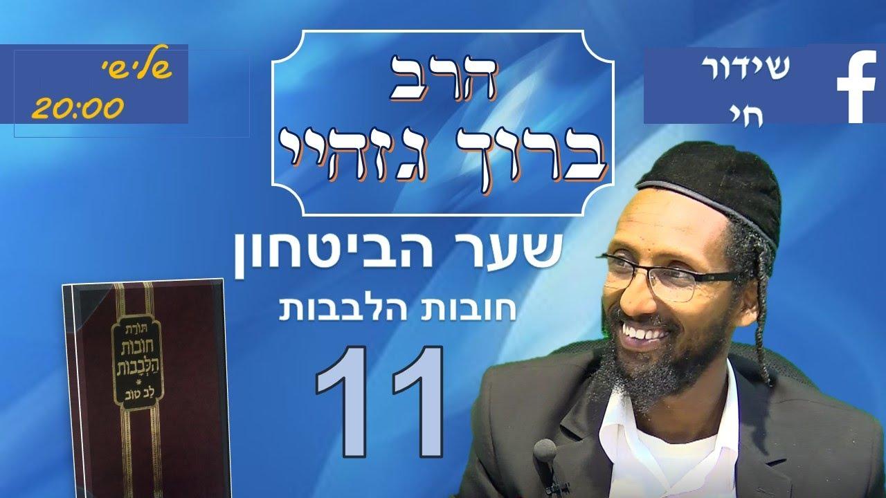 הרב ברוך גזהיי - חובות הלבבות' שער הביטחון 11 - Rabbi baruch gazahay HD