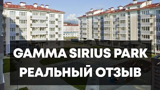 GAMMA SIRIUS PARK реальный отзыв об отеле