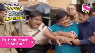 Your Favorite Character | Dr. Hathi Stuck In An Auto | Taarak Mehta Ka Ooltah Chashmah
