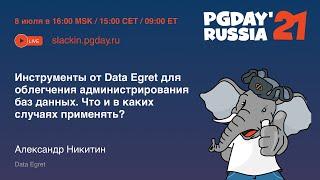 Инструменты от Data Egret для облегчения администрирования БД Александр Никитин Data Egret